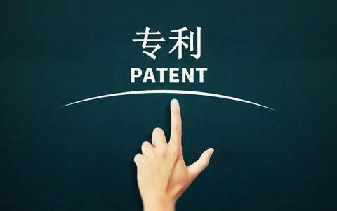 申请专利需要多长时间?