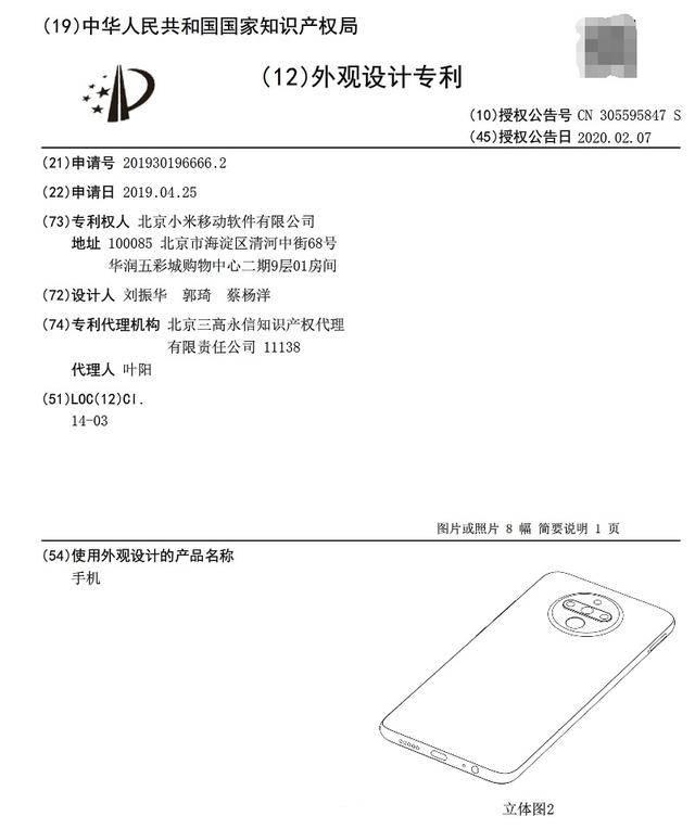 小米新专利曝光:前后双屏设计