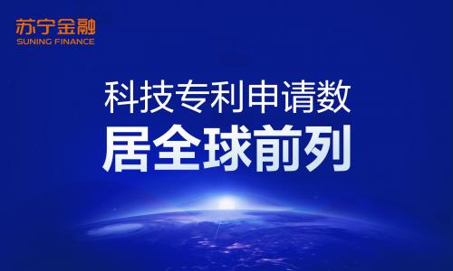 苏宁金融科技聚焦人工智能技术专利