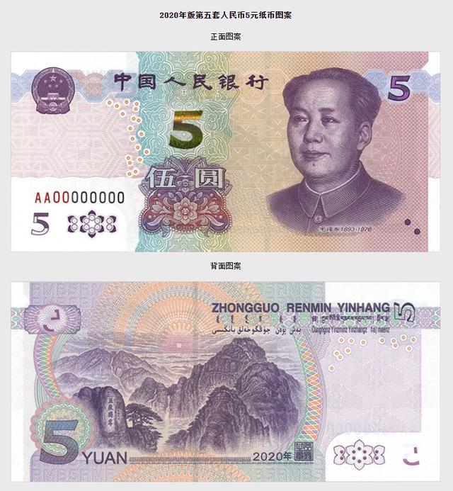 新版5元纸币来袭,人民币也有专利