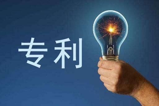 我国有效发明专利产业化率为34.7%
