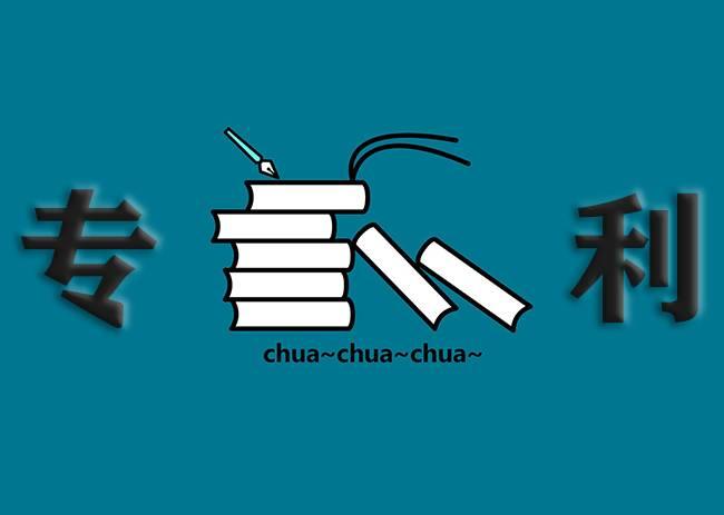 黎明院一项发明获中国专利银奖